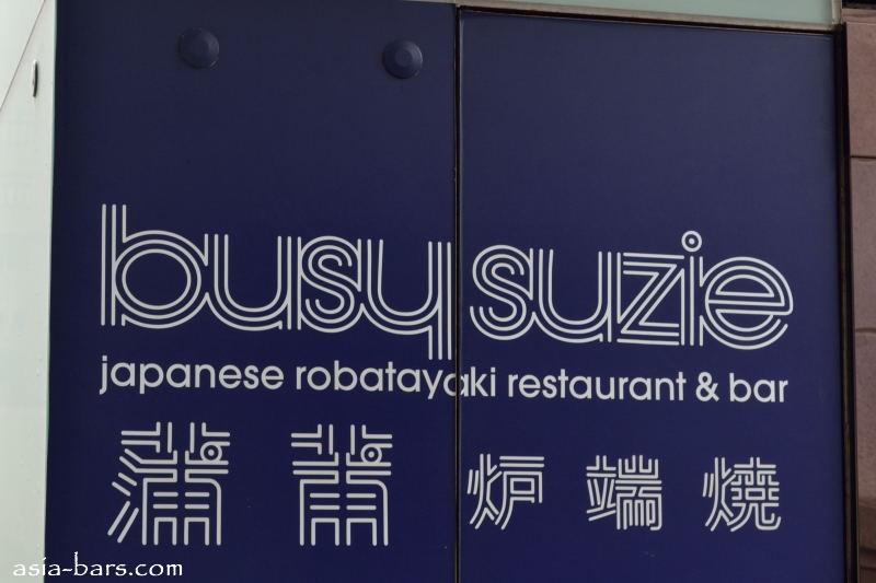 Tst East Japanese Restaurant