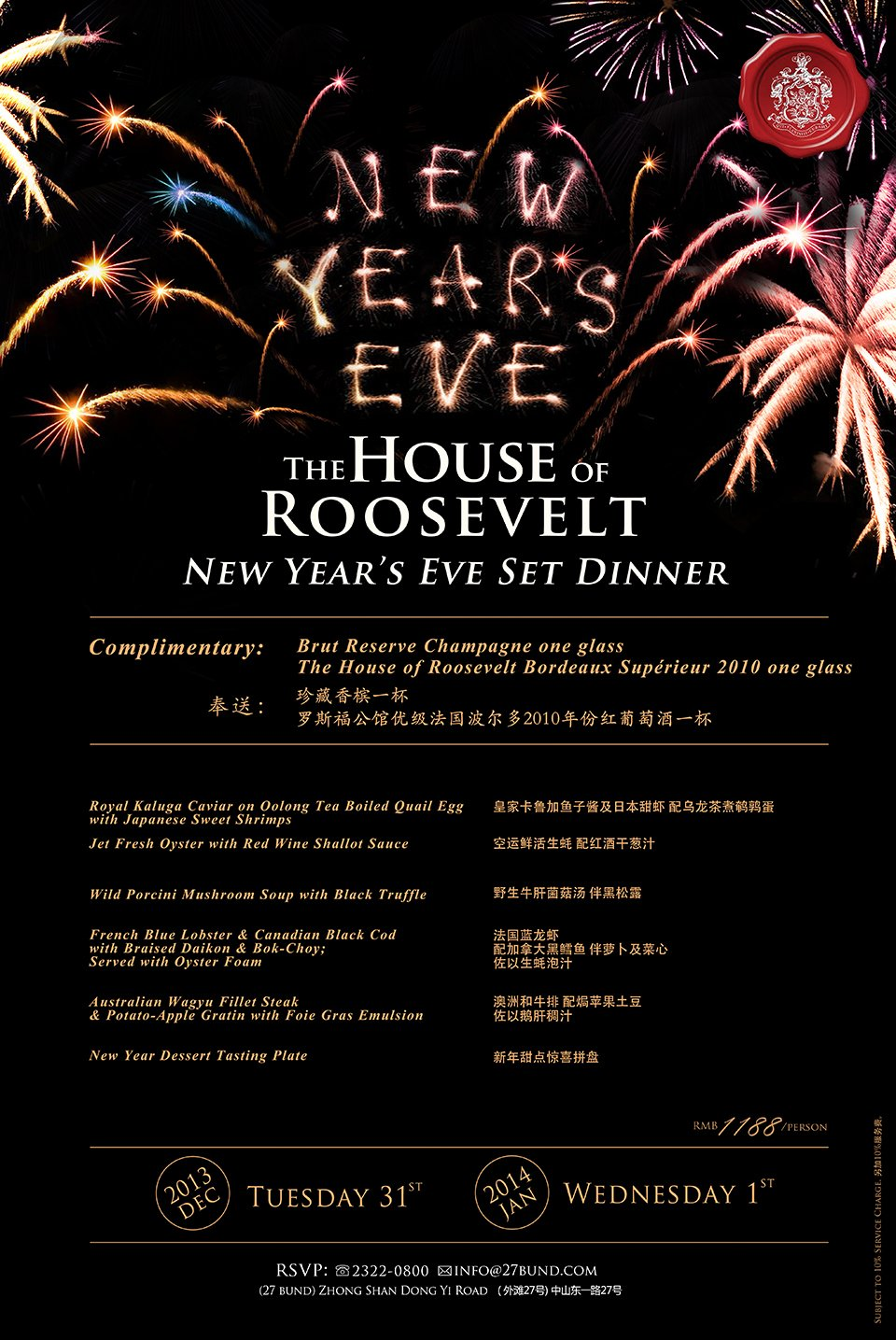 New Year S Eve 2013 Guide To Highlighted Events Hong