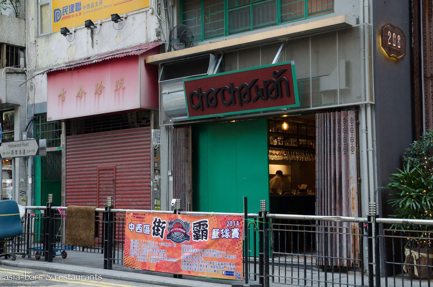 chachawan thai restaurant bar hong kong asia bars restaurants. Black Bedroom Furniture Sets. Home Design Ideas